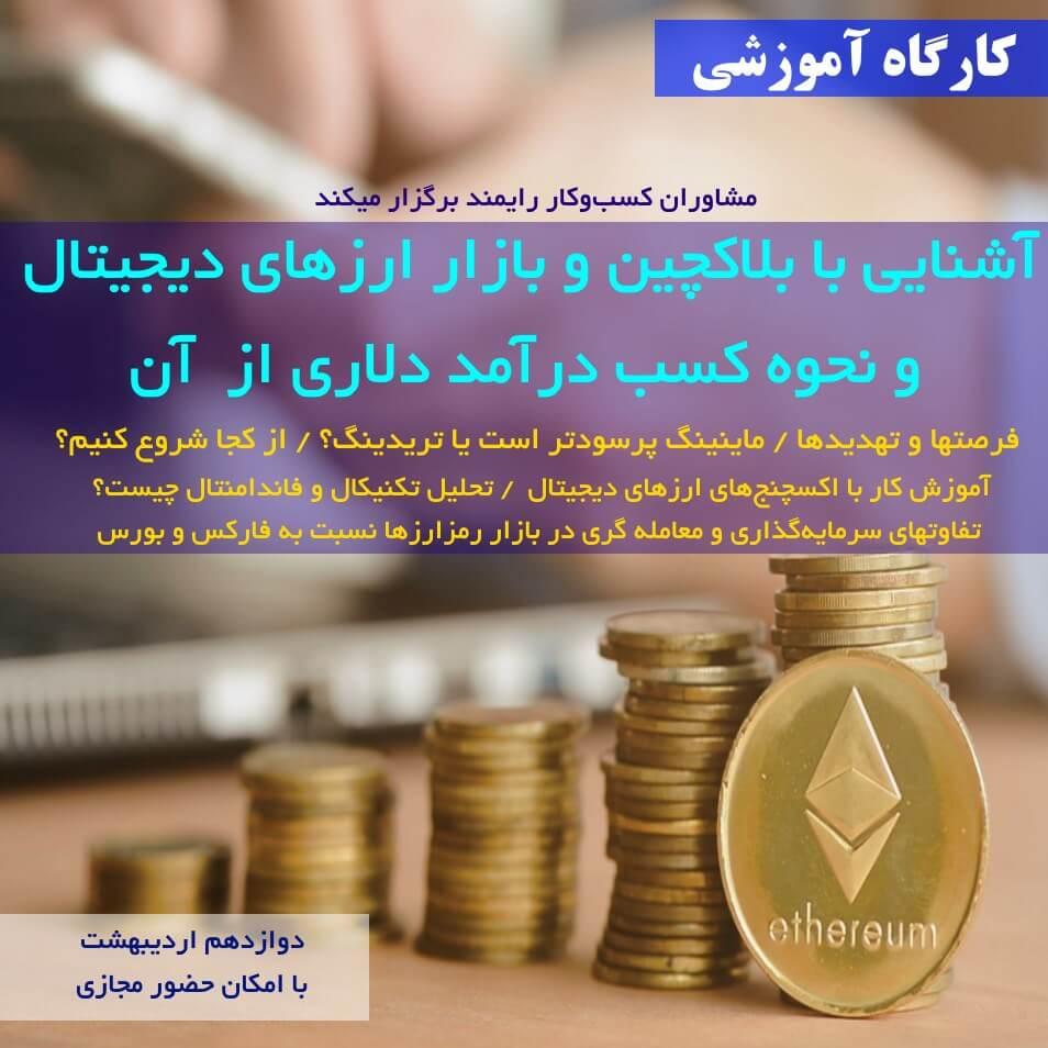 رویداد آموزشی کریپتوکارنسی ارزهای دیجیتال رمزارزها تجارت و ترید و سرمایه گذاری بیتکوین خرید و وفروش