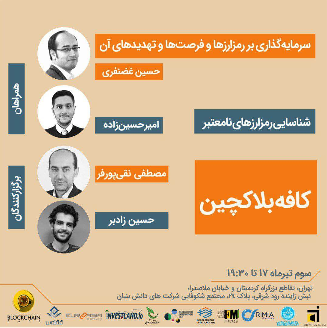 کافه بلاکچین حسین غضنفری مصطفی نقی پور فر