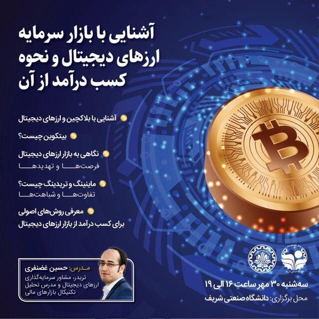 آموزش ترید ارزهای دیجیتال بلاکچین سرمایه گذاری بازار سرمایه دانشگاه شریف