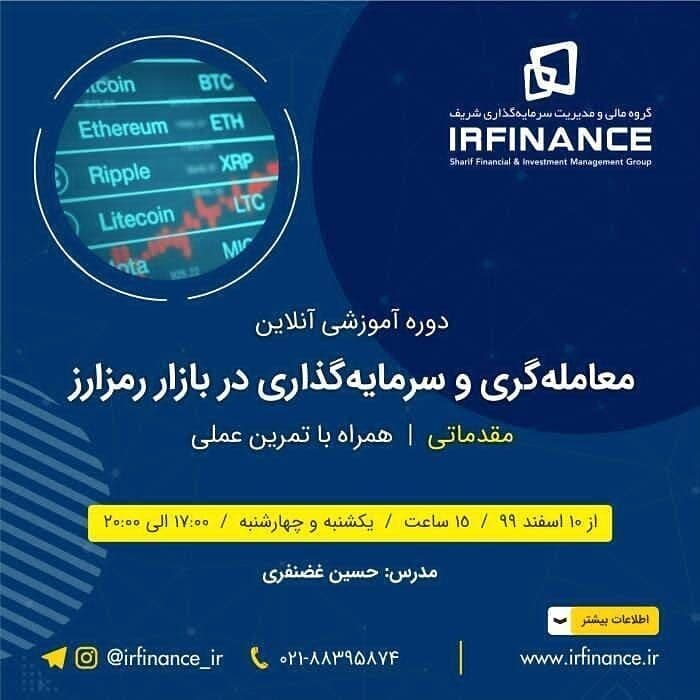 دوره آموزشی ترید ارزهای دیجیتال حسین غضنفری گروه مالی شریف